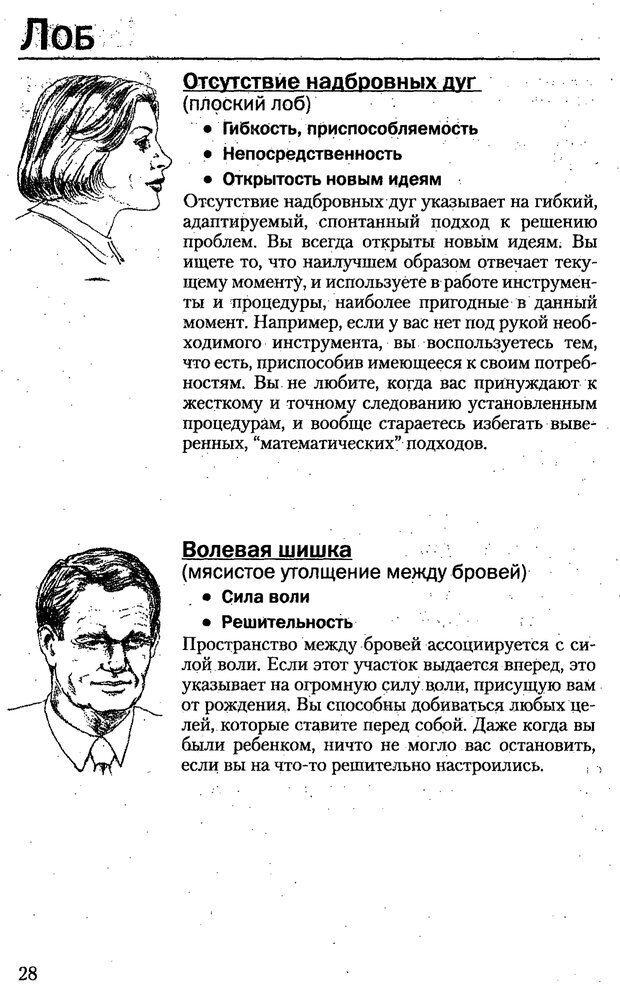 PDF. Искусство чтения по лицу. Фулфер М. Страница 28. Читать онлайн