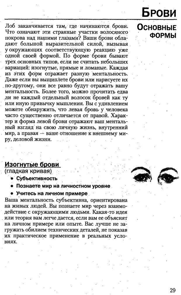 PDF. Искусство чтения по лицу. Фулфер М. Страница 29. Читать онлайн