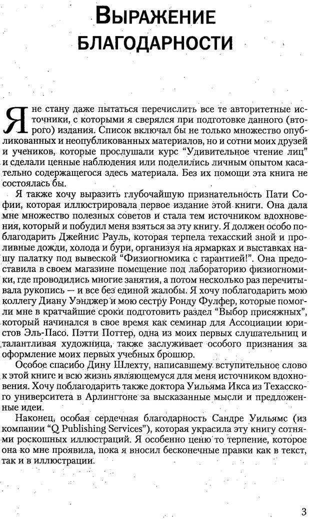 PDF. Искусство чтения по лицу. Фулфер М. Страница 3. Читать онлайн