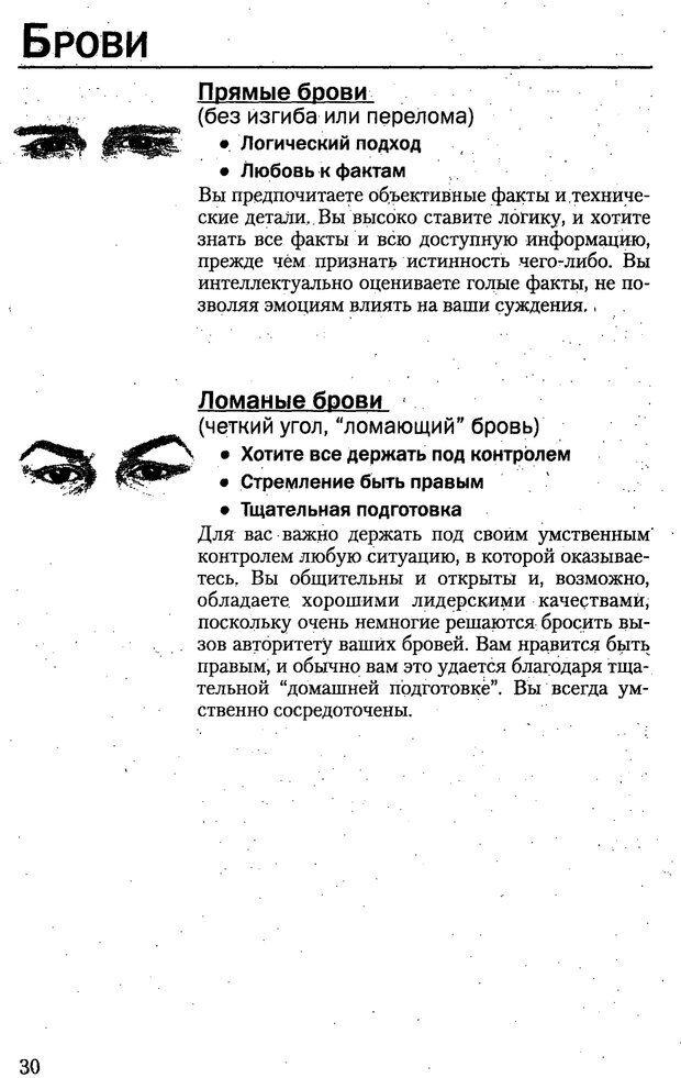 PDF. Искусство чтения по лицу. Фулфер М. Страница 30. Читать онлайн