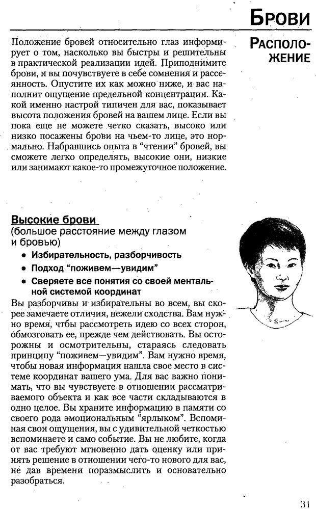 PDF. Искусство чтения по лицу. Фулфер М. Страница 31. Читать онлайн