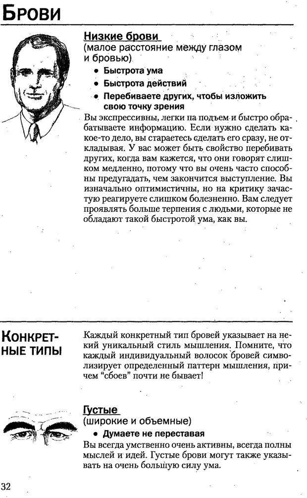 PDF. Искусство чтения по лицу. Фулфер М. Страница 32. Читать онлайн