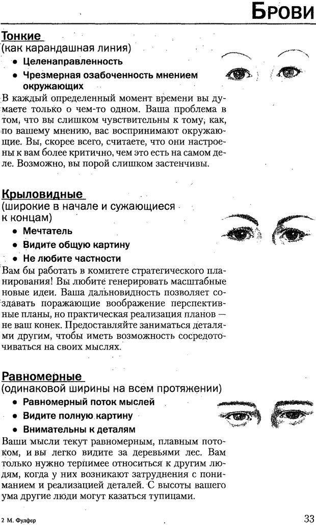 PDF. Искусство чтения по лицу. Фулфер М. Страница 33. Читать онлайн