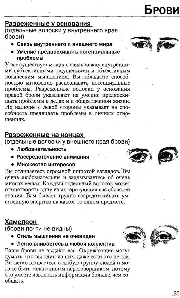 PDF. Искусство чтения по лицу. Фулфер М. Страница 35. Читать онлайн