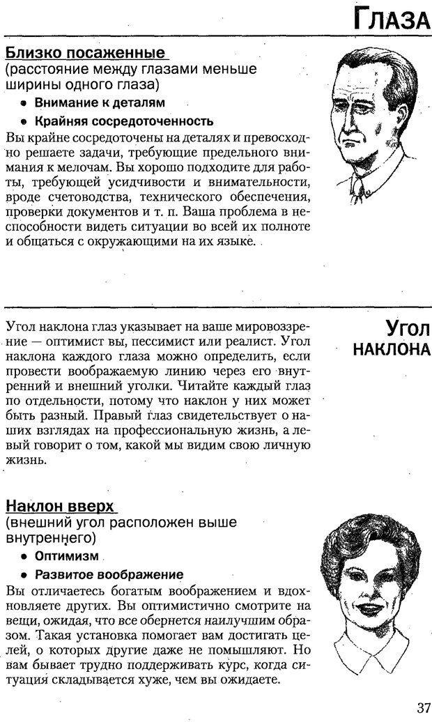 PDF. Искусство чтения по лицу. Фулфер М. Страница 37. Читать онлайн
