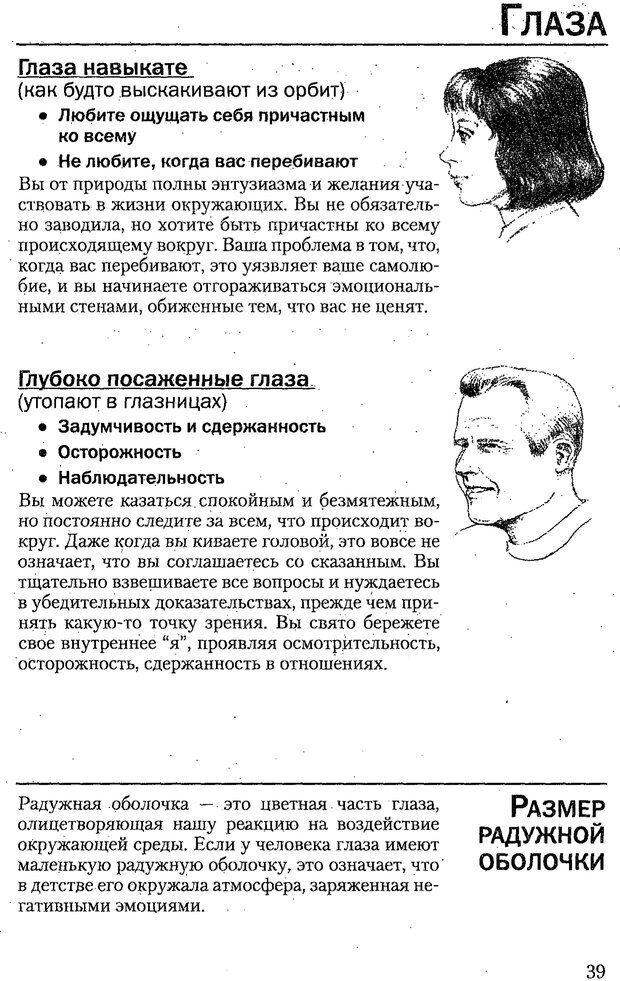 PDF. Искусство чтения по лицу. Фулфер М. Страница 39. Читать онлайн