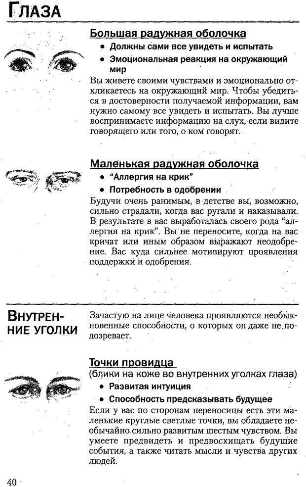 PDF. Искусство чтения по лицу. Фулфер М. Страница 40. Читать онлайн