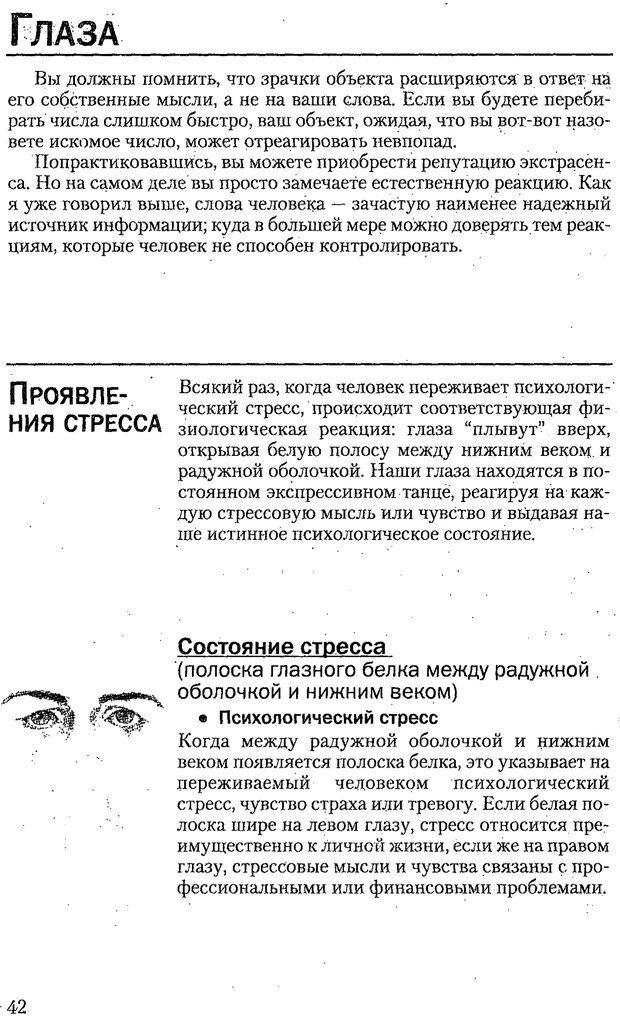 PDF. Искусство чтения по лицу. Фулфер М. Страница 42. Читать онлайн
