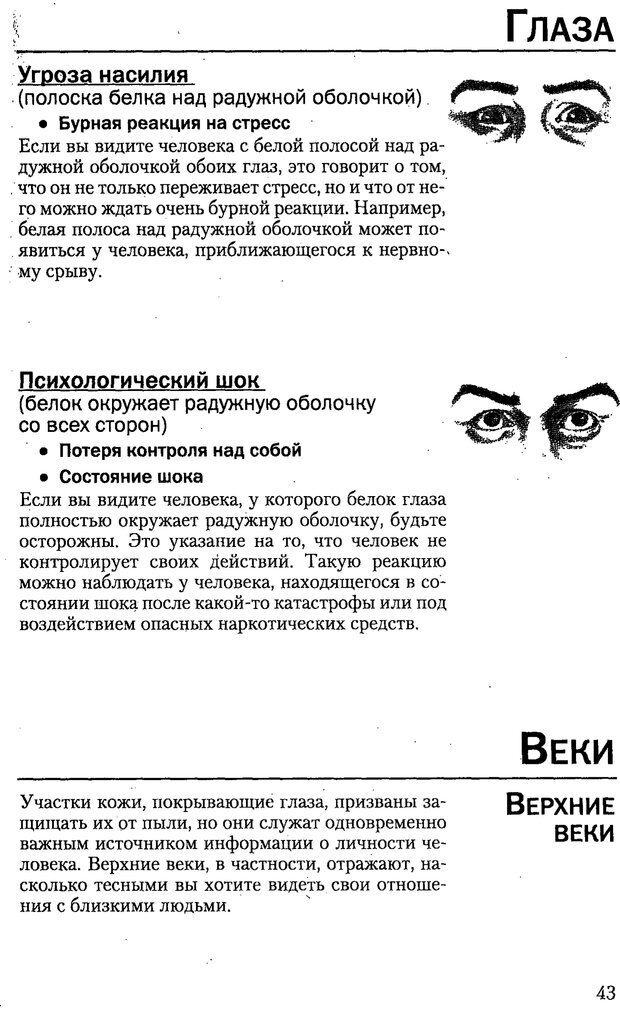 PDF. Искусство чтения по лицу. Фулфер М. Страница 43. Читать онлайн