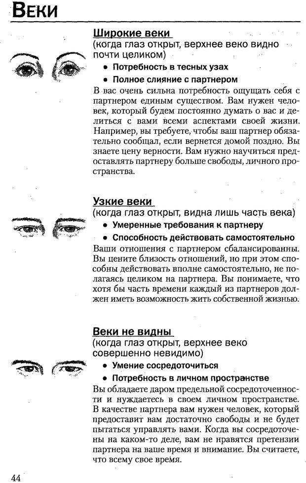 PDF. Искусство чтения по лицу. Фулфер М. Страница 44. Читать онлайн