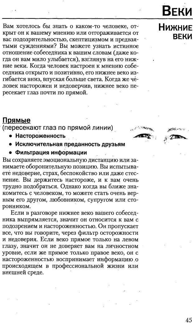 PDF. Искусство чтения по лицу. Фулфер М. Страница 45. Читать онлайн