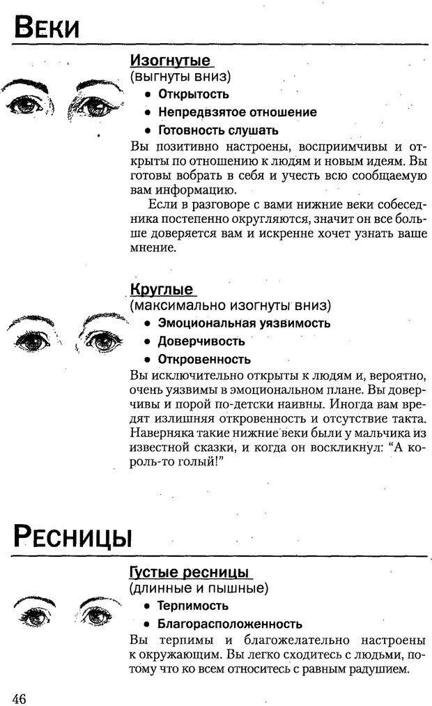 PDF. Искусство чтения по лицу. Фулфер М. Страница 46. Читать онлайн