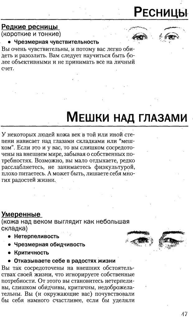 PDF. Искусство чтения по лицу. Фулфер М. Страница 47. Читать онлайн