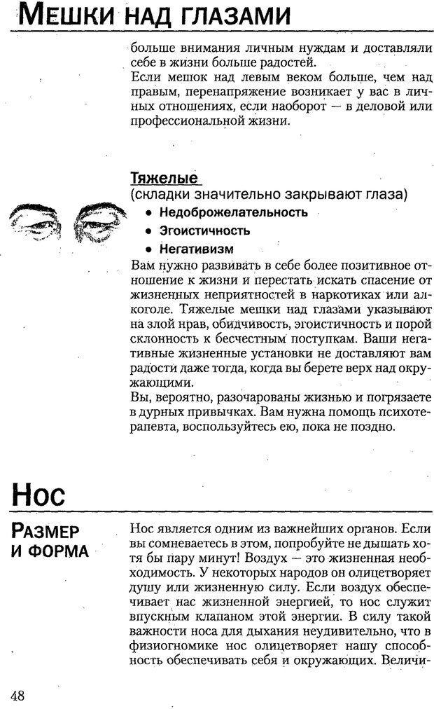 PDF. Искусство чтения по лицу. Фулфер М. Страница 48. Читать онлайн