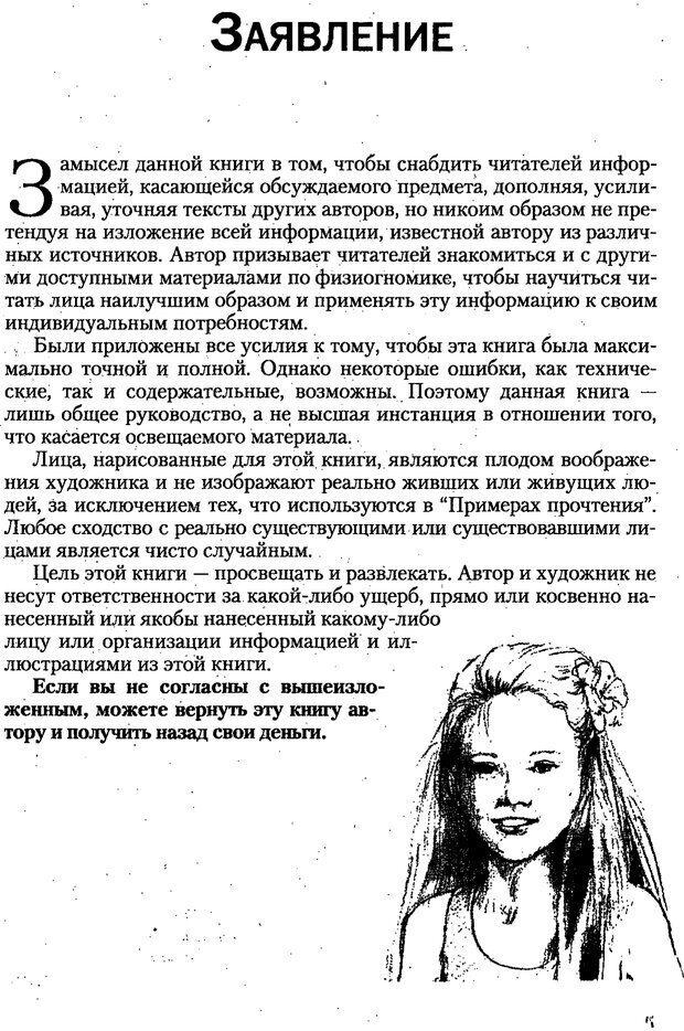 PDF. Искусство чтения по лицу. Фулфер М. Страница 5. Читать онлайн