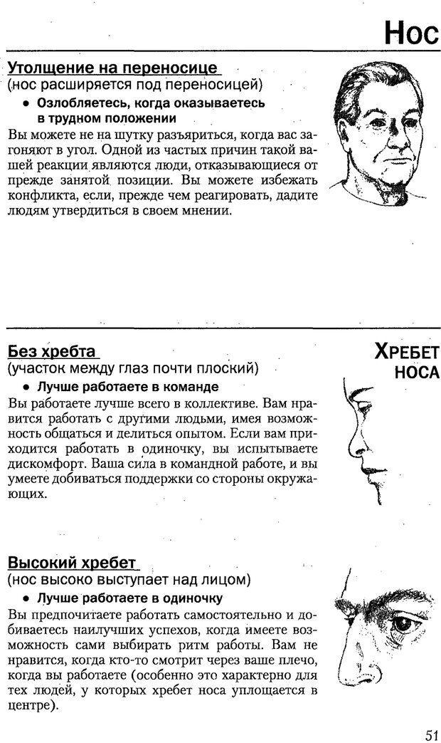 PDF. Искусство чтения по лицу. Фулфер М. Страница 51. Читать онлайн