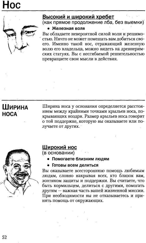 PDF. Искусство чтения по лицу. Фулфер М. Страница 52. Читать онлайн