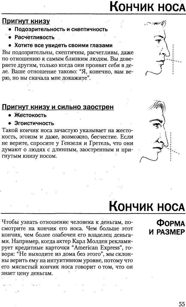 PDF. Искусство чтения по лицу. Фулфер М. Страница 55. Читать онлайн