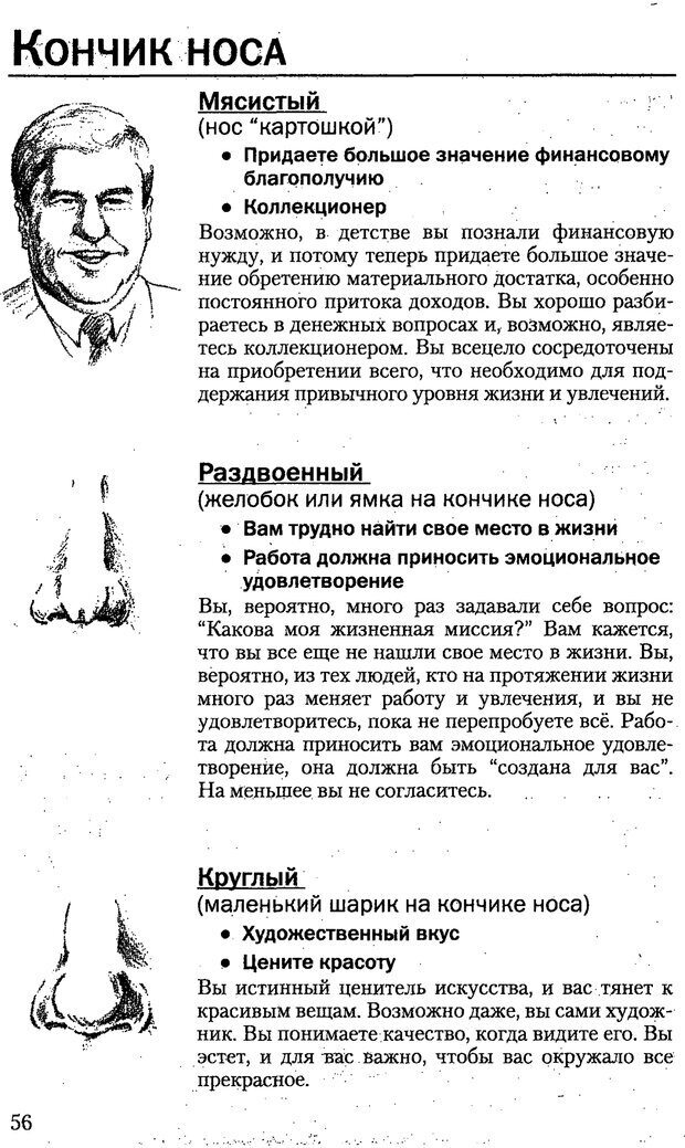 PDF. Искусство чтения по лицу. Фулфер М. Страница 56. Читать онлайн
