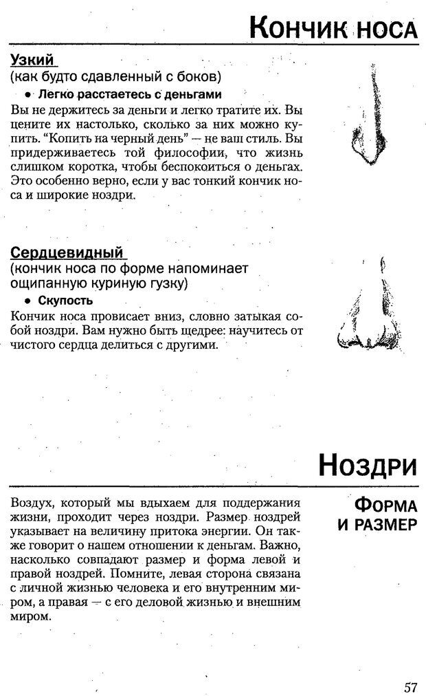 PDF. Искусство чтения по лицу. Фулфер М. Страница 57. Читать онлайн
