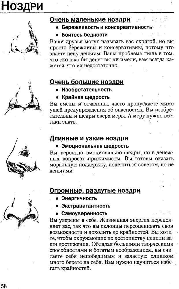 PDF. Искусство чтения по лицу. Фулфер М. Страница 58. Читать онлайн