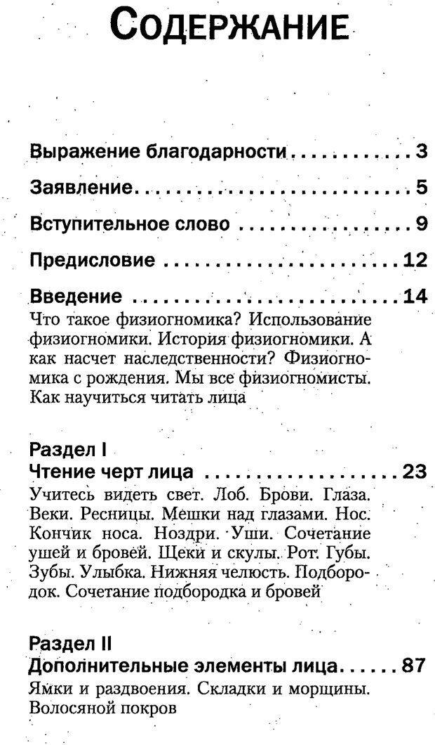 PDF. Искусство чтения по лицу. Фулфер М. Страница 6. Читать онлайн