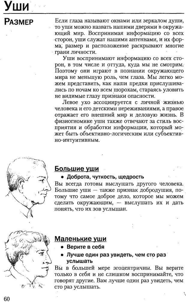 PDF. Искусство чтения по лицу. Фулфер М. Страница 60. Читать онлайн