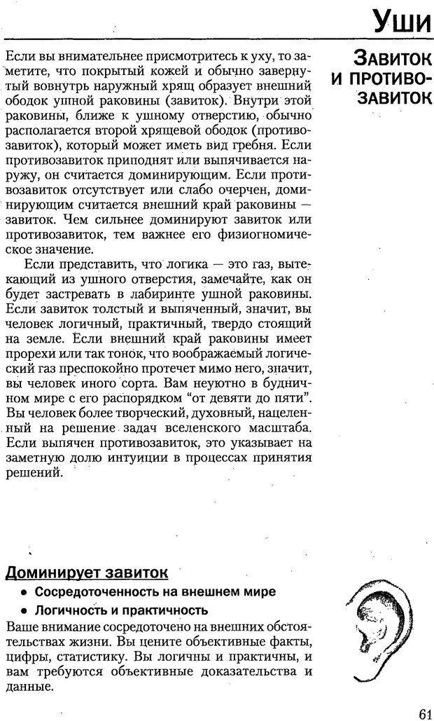 PDF. Искусство чтения по лицу. Фулфер М. Страница 61. Читать онлайн