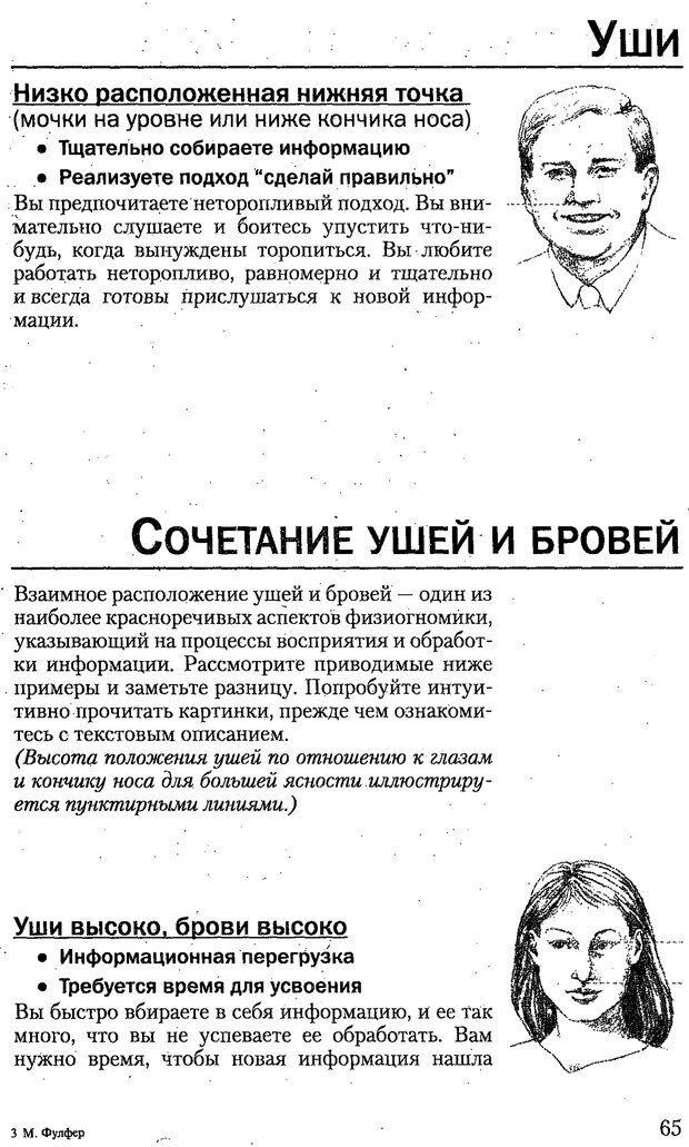 PDF. Искусство чтения по лицу. Фулфер М. Страница 65. Читать онлайн