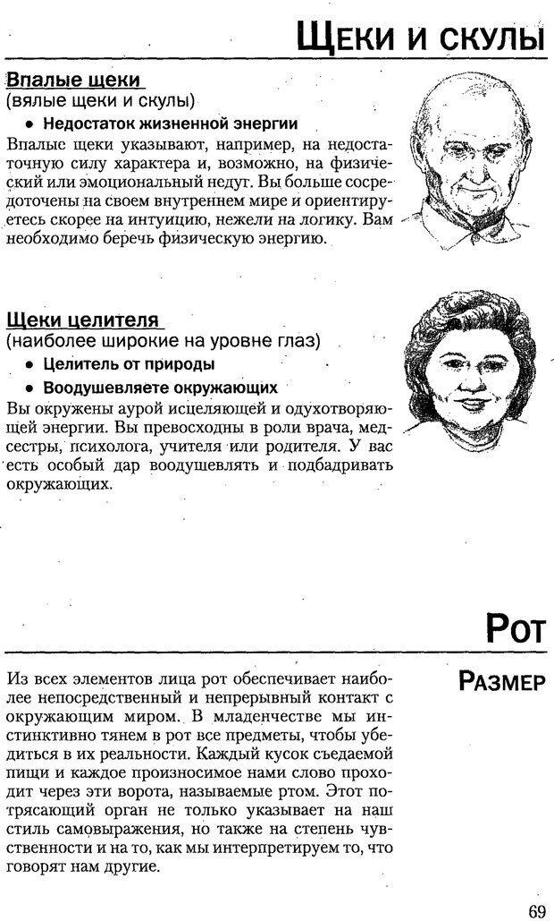 PDF. Искусство чтения по лицу. Фулфер М. Страница 69. Читать онлайн