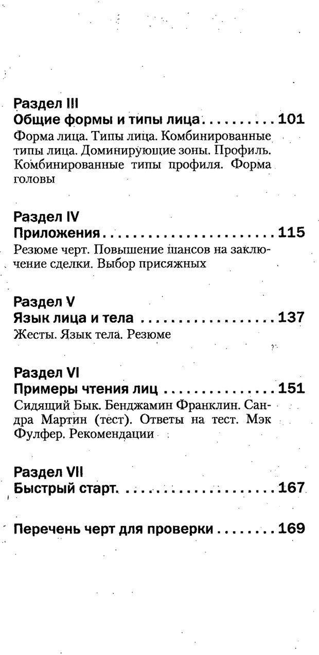PDF. Искусство чтения по лицу. Фулфер М. Страница 7. Читать онлайн