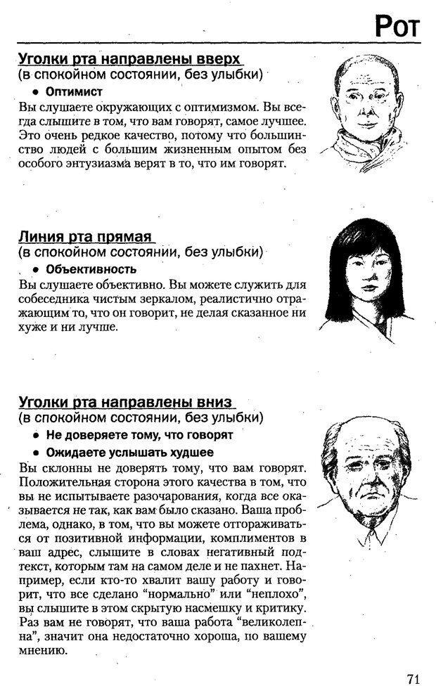 PDF. Искусство чтения по лицу. Фулфер М. Страница 71. Читать онлайн