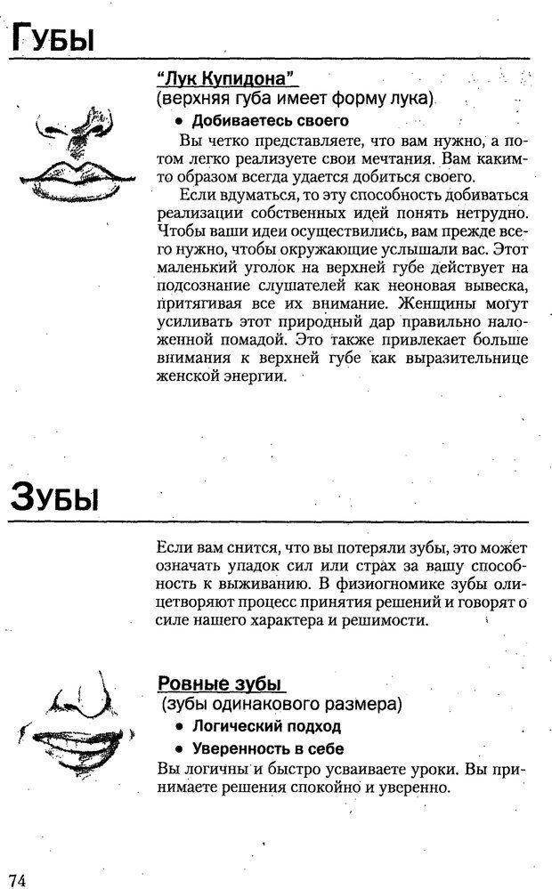 PDF. Искусство чтения по лицу. Фулфер М. Страница 74. Читать онлайн