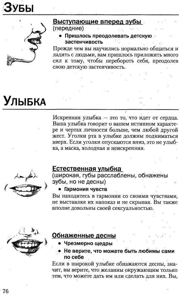 PDF. Искусство чтения по лицу. Фулфер М. Страница 76. Читать онлайн