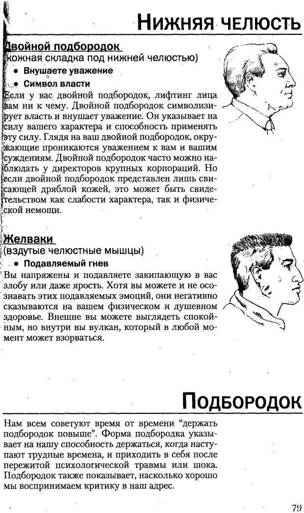 PDF. Искусство чтения по лицу. Фулфер М. Страница 79. Читать онлайн
