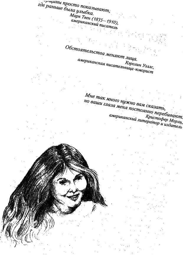 PDF. Искусство чтения по лицу. Фулфер М. Страница 86. Читать онлайн