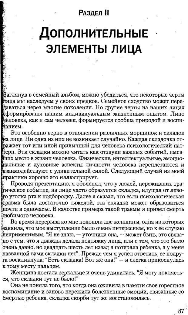 PDF. Искусство чтения по лицу. Фулфер М. Страница 87. Читать онлайн