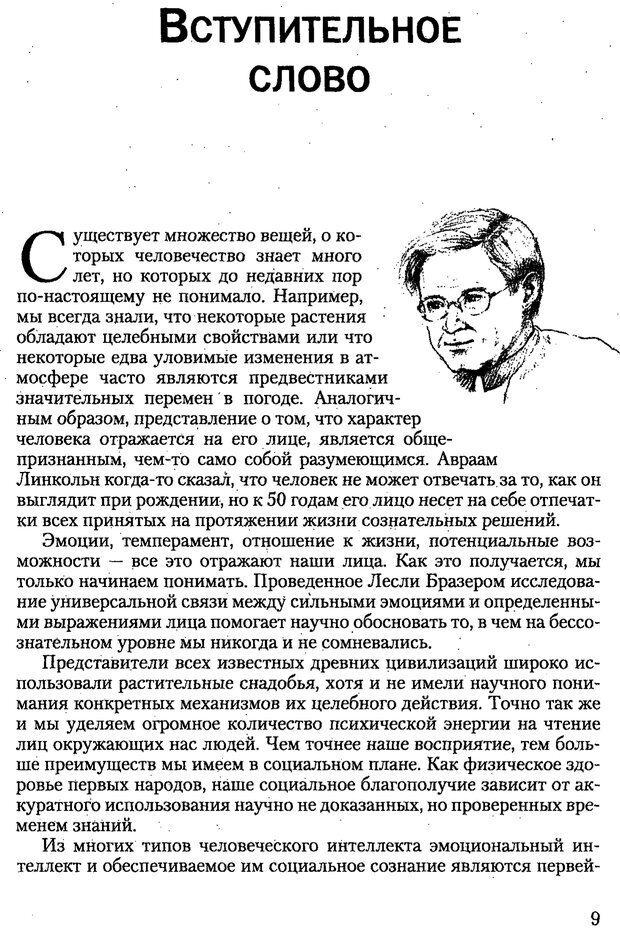 PDF. Искусство чтения по лицу. Фулфер М. Страница 9. Читать онлайн