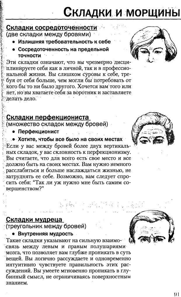PDF. Искусство чтения по лицу. Фулфер М. Страница 91. Читать онлайн