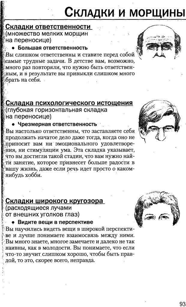 PDF. Искусство чтения по лицу. Фулфер М. Страница 93. Читать онлайн
