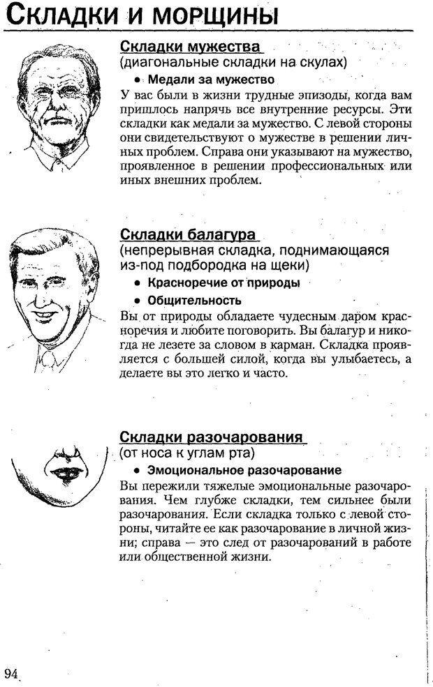 PDF. Искусство чтения по лицу. Фулфер М. Страница 94. Читать онлайн