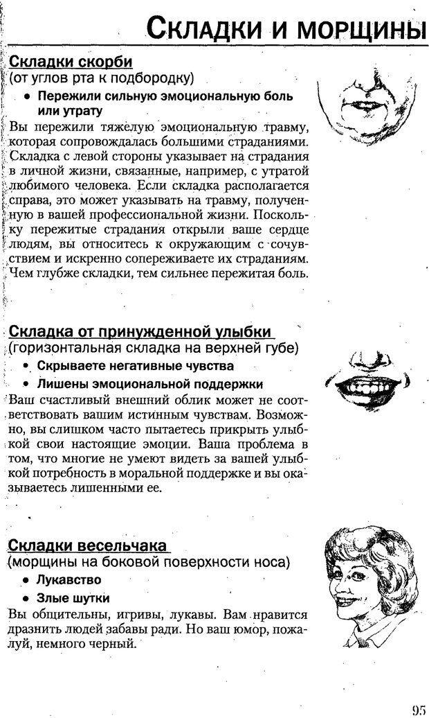 PDF. Искусство чтения по лицу. Фулфер М. Страница 95. Читать онлайн