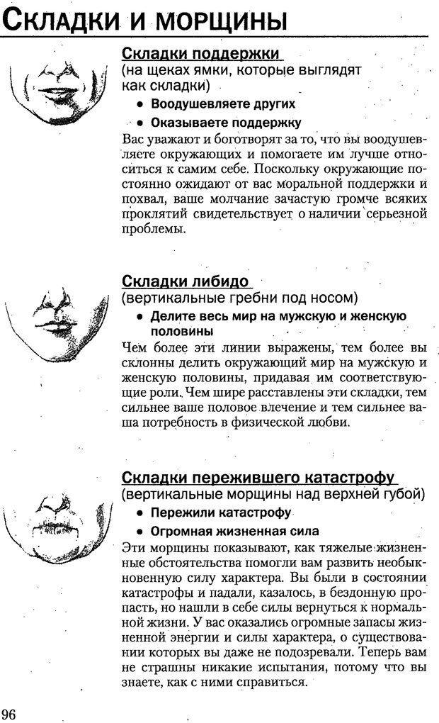 PDF. Искусство чтения по лицу. Фулфер М. Страница 96. Читать онлайн