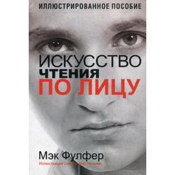 """Обложка книги """"Искусство чтения по лицу"""""""