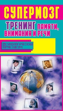"""Обложка книги """"Супермозг. Тренинг памяти, внимания и речи"""""""