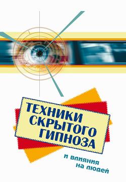 """Обложка книги """"Техники скрытого гипноза и влияния на людей"""""""