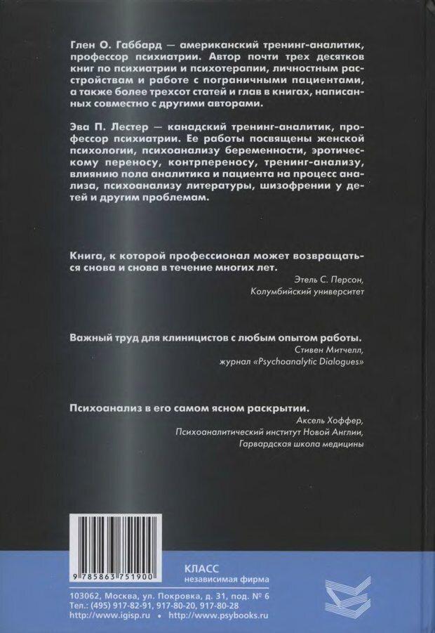 DJVU. Психоаналитические границы и их нарушения. Габбард Г. Страница 273. Читать онлайн