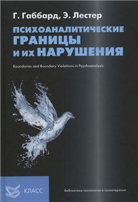 """Обложка книги """"Психоаналитические границы и их нарушения"""""""