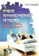 Лучшие психологические методики, или Что делать, когда не везет?, Гадецкий Олег