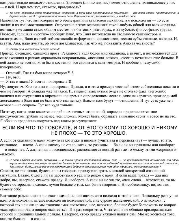 PDF. Как мне жить дальше, или Психология повседневности. Гагин Т. В. Страница 1. Читать онлайн